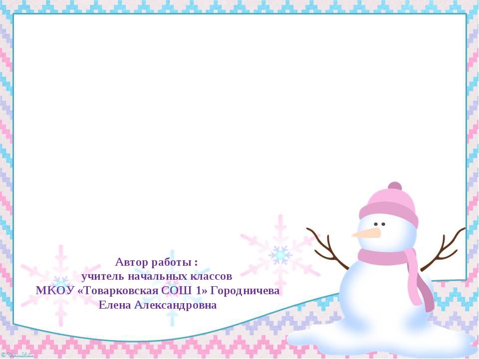 Снежные слова Толковый словарик Автор работы : учитель начальных классов МКОУ...