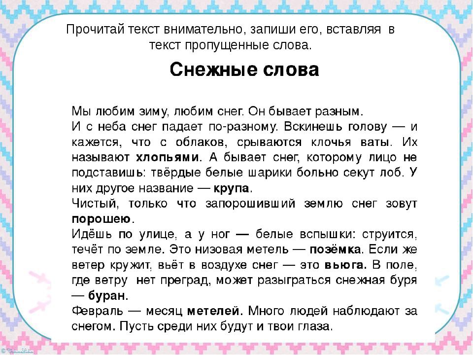 Прочитай текст внимательно, запиши его, вставляя в текст пропущенные слова.