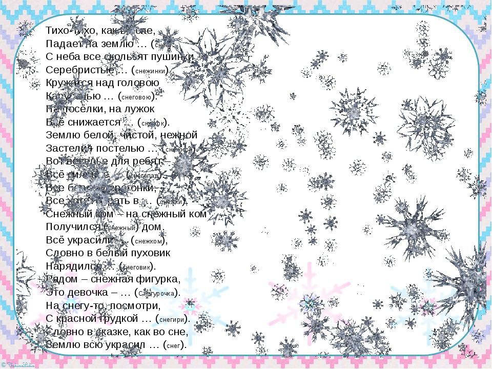 Тихо-тихо, как во сне, Падает на землю … (снег). С неба все скользят пушинки...