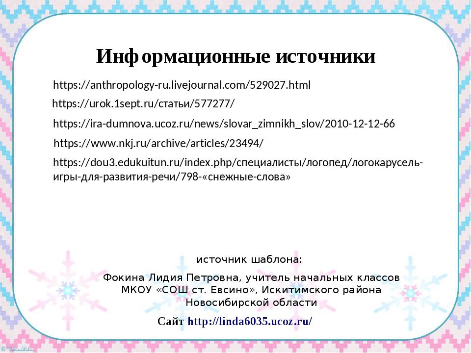 Информационные источники https://anthropology-ru.livejournal.com/529027.html...