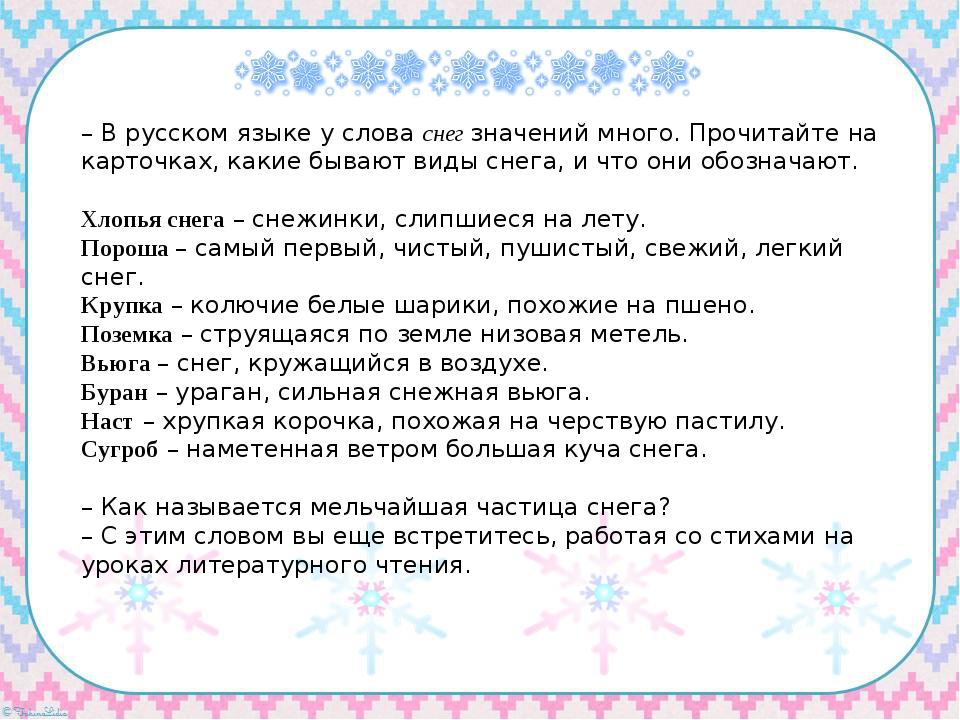 – В русском языке у словаснегзначений много. Прочитайте на карточках, какие...