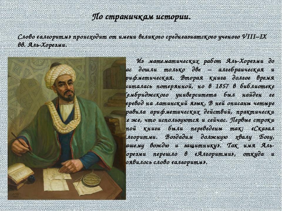 По страничкам истории. Из математических работ Аль-Хорезми до нас дошли толь...