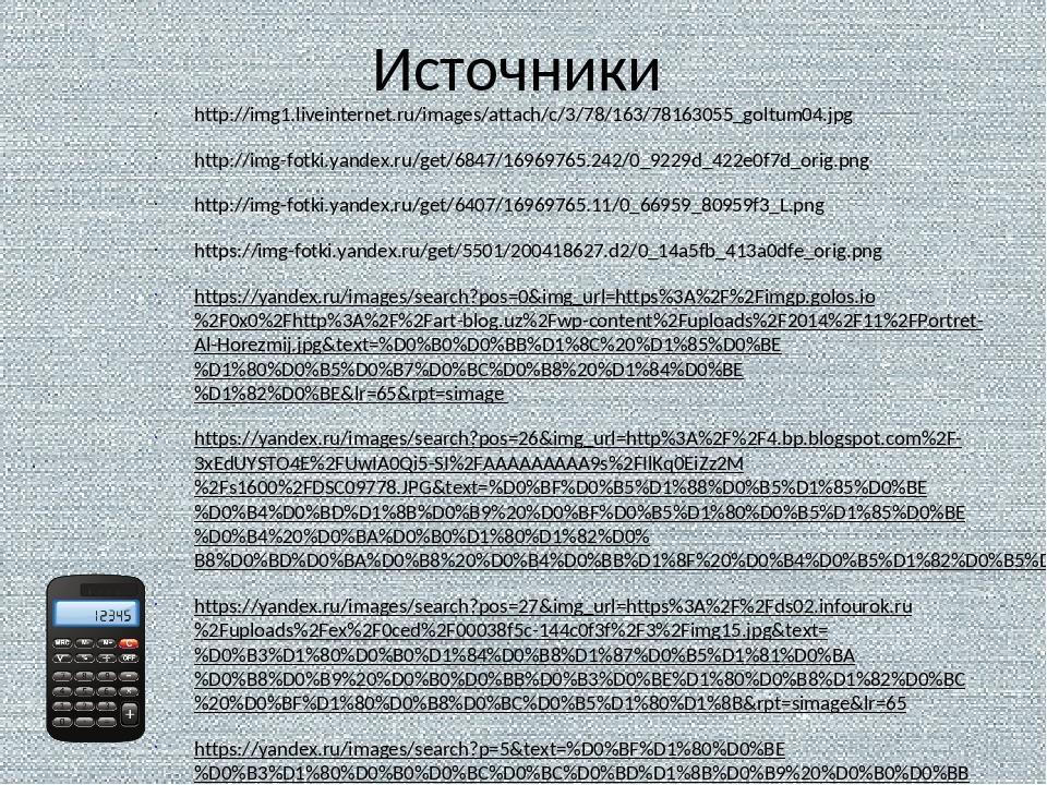 Источники http://img1.liveinternet.ru/images/attach/c/3/78/163/78163055_goltu...