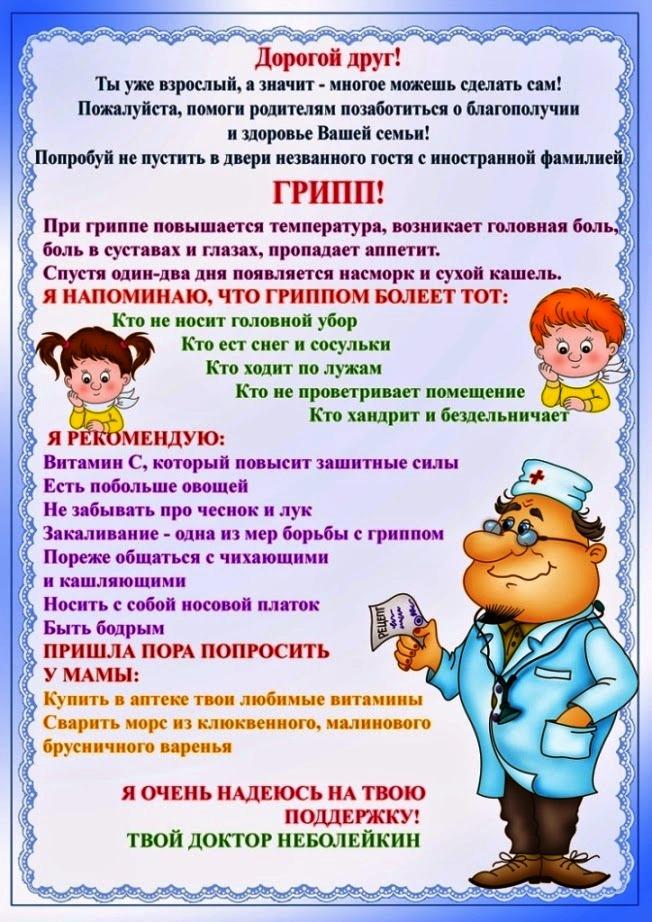 Картинки профилактика гриппа для доу