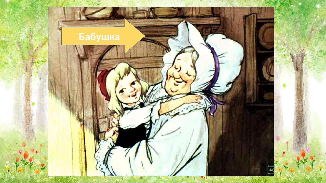 Кто подарил девочке красную шапочку? Бабушка
