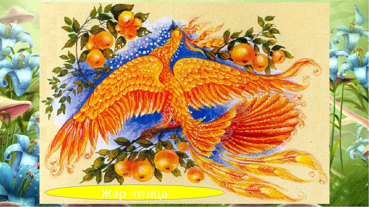 Жар -птица Сладкихяблок аромат Заманил ту птицу в сад. Перья светятся огнём,...