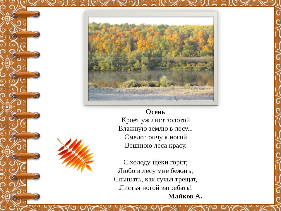 Осень Кроет уж лист золотой Влажную землю в лесу... Смело топчу я ногой Вешню...
