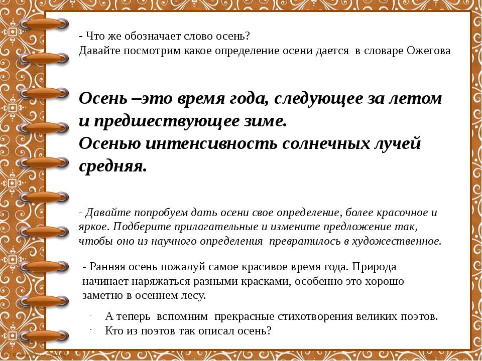 - Что же обозначает слово осень? Давайте посмотрим какое определение осени да...