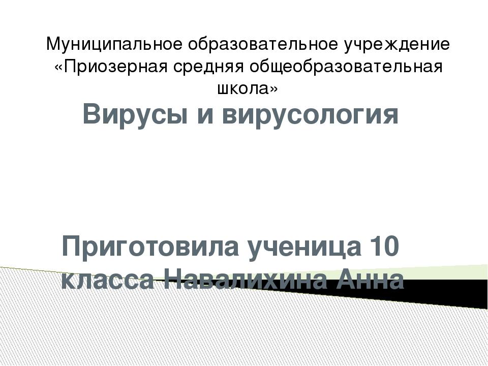 Вирусы и вирусология Приготовила ученица 10 класса Навалихина Анна Муниципаль...