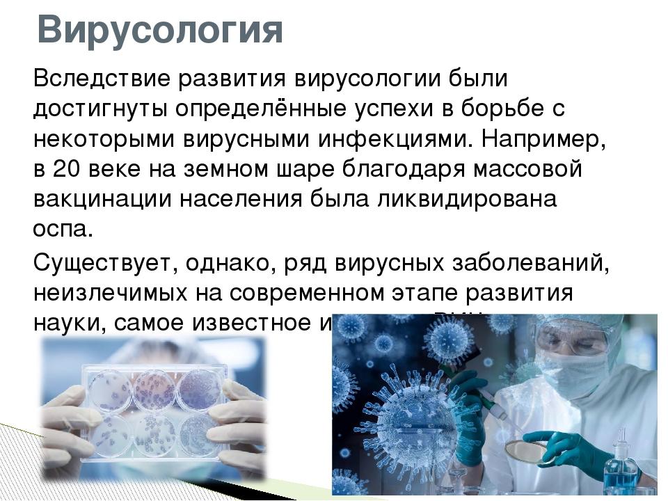 Вследствие развития вирусологии были достигнуты определённые успехи в борьбе...