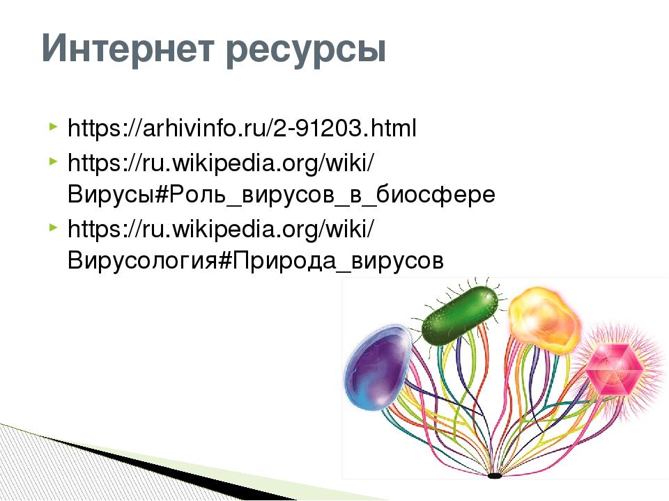 https://arhivinfo.ru/2-91203.html https://ru.wikipedia.org/wiki/Вирусы#Роль_в...