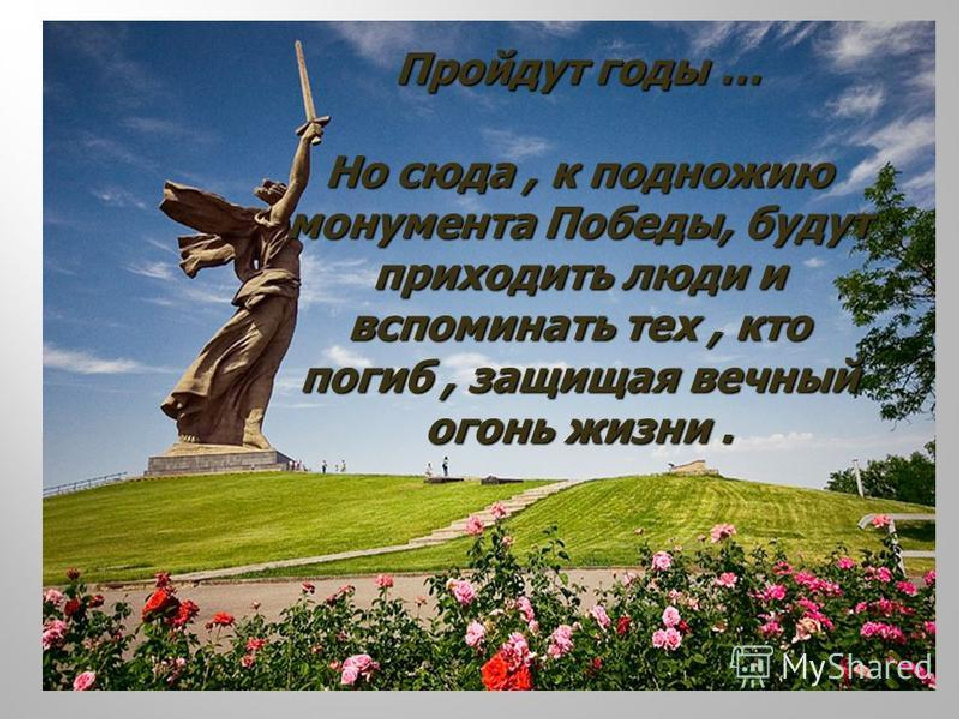 Поздравления днем, поздравительная открытка ветеранам сталинградской битвы
