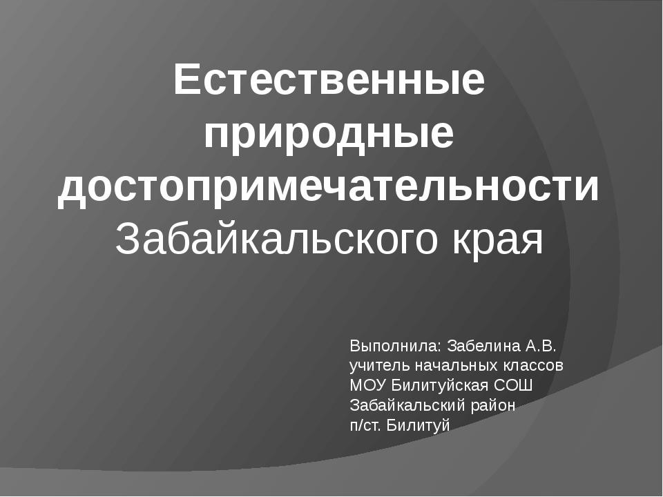 Естественные природные достопримечательности Забайкальского края Выполнила: З...
