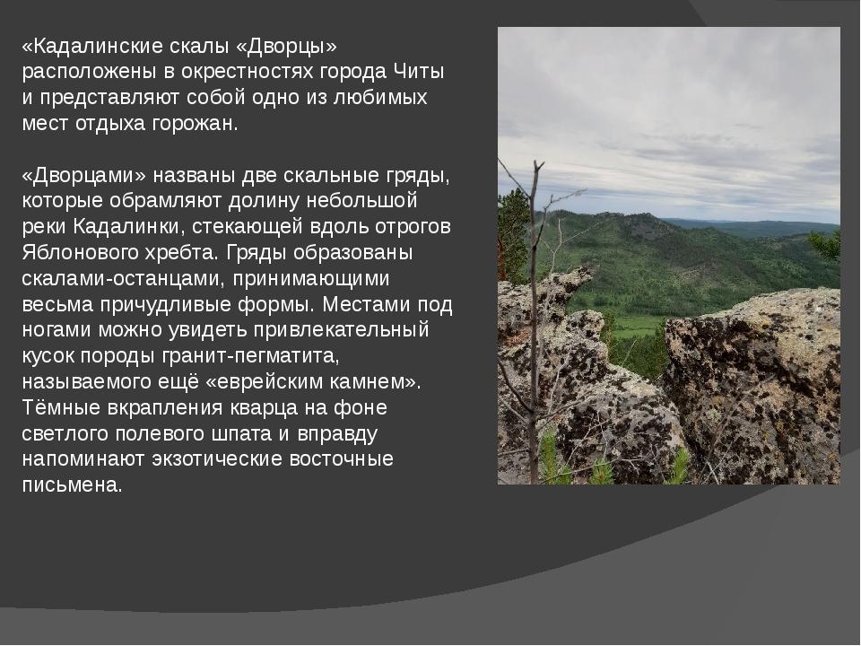 «Кадалинские скалы «Дворцы» расположены в окрестностях города Читы и представ...