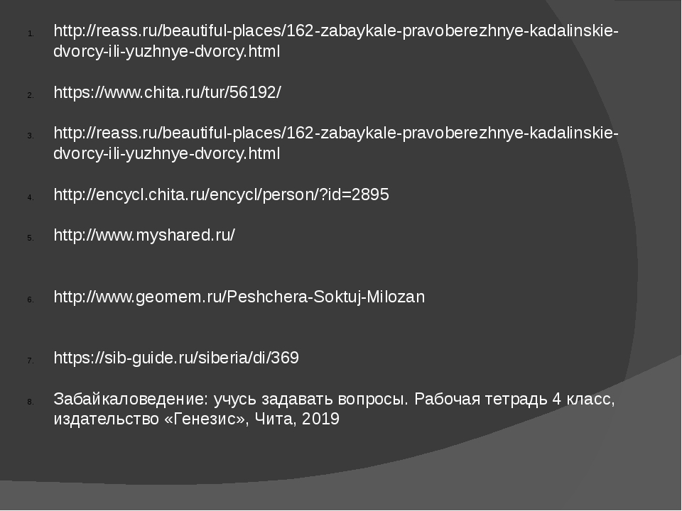 http://reass.ru/beautiful-places/162-zabaykale-pravoberezhnye-kadalinskie-dvo...
