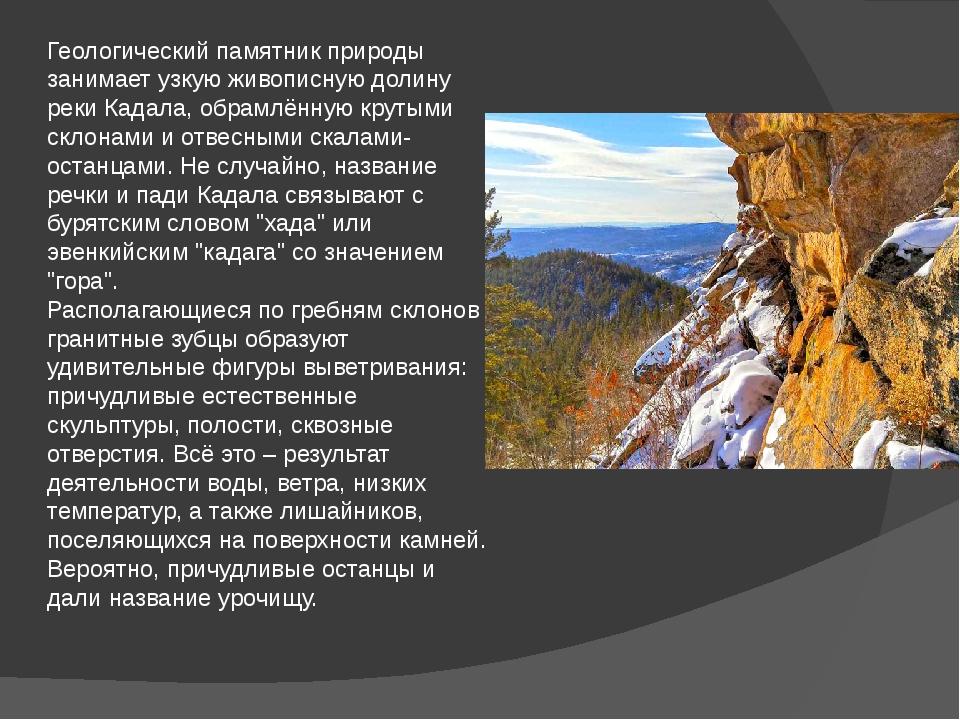 Геологический памятник природы занимает узкую живописную долину реки Кадала,...
