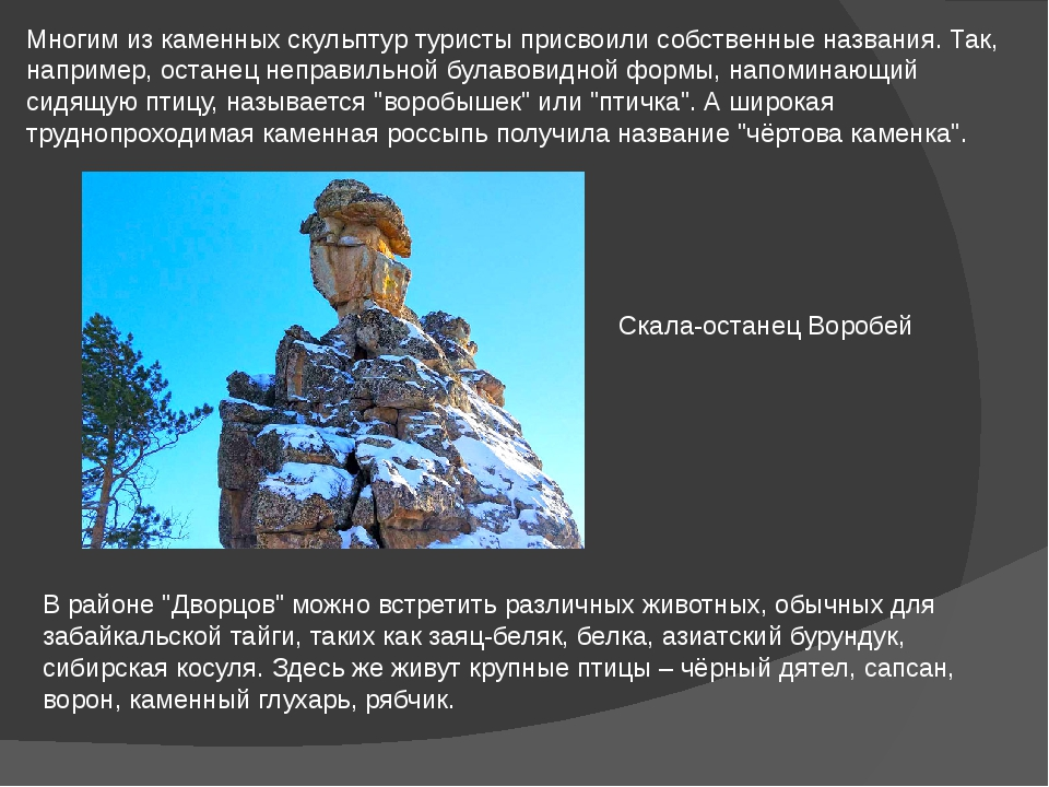 Многим из каменных скульптур туристы присвоили собственные названия. Так, нап...