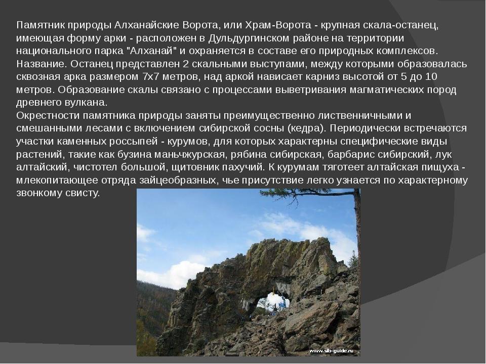 Памятник природы Алханайские Ворота, или Храм-Ворота - крупная скала-останец,...