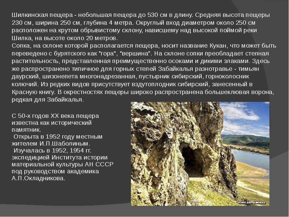 Шилкинская пещера - небольшая пещера до 530 см в длину. Средняя высота пещеры...