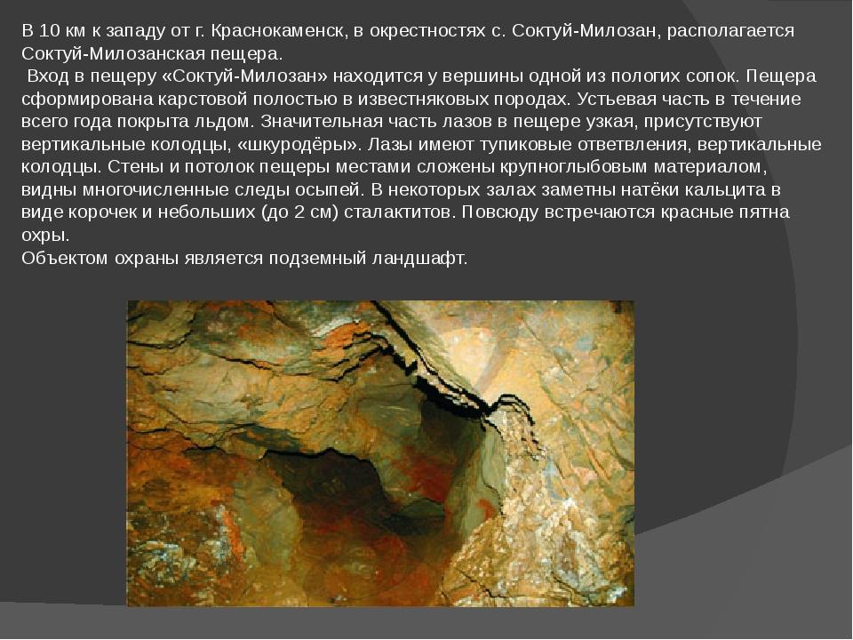 В 10 км к западу от г. Краснокаменск, в окрестностях с. Соктуй-Милозан, распо...