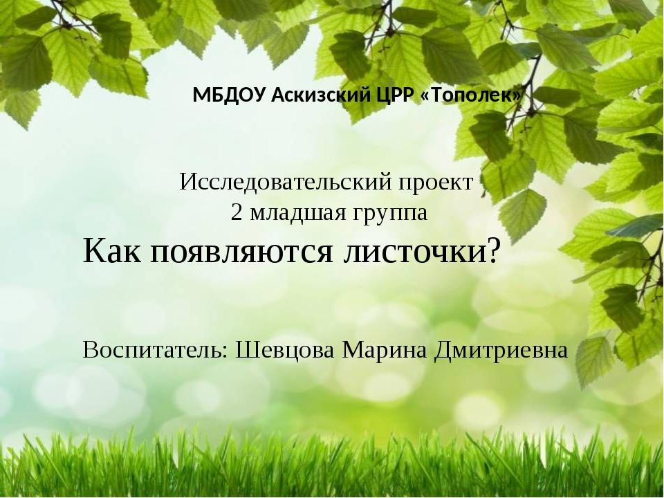 МБДОУ Аскизский ЦРР «Тополек» Исследовательский проект 2 младшая группа Как...