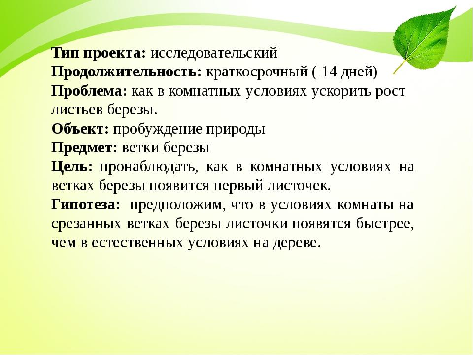 Тип проекта: исследовательский Продолжительность: краткосрочный ( 14 дней) П...