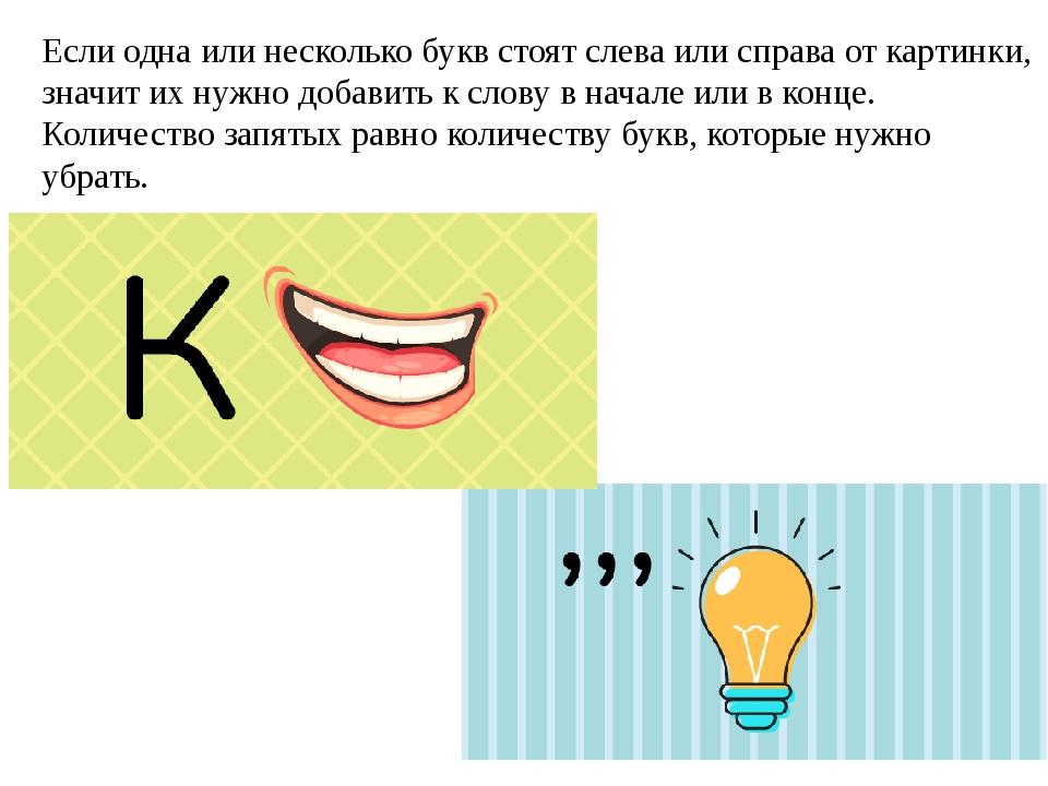 Если одна или несколько букв стоят слева или справа от картинки, значит их ну...