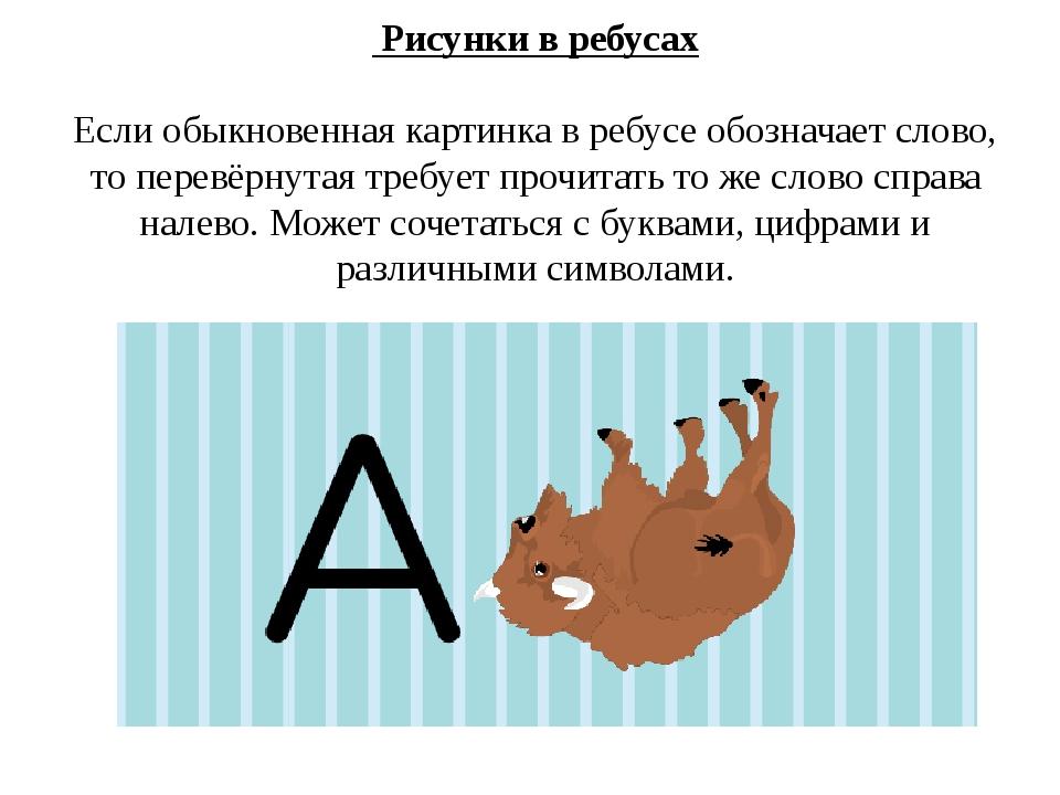 Рисунки в ребусах Если обыкновенная картинка в ребусе обозначает слово, то п...