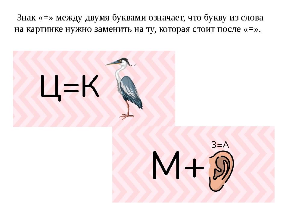Знак «=» между двумя буквами означает, что букву из слова на картинке нужно...