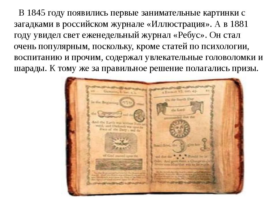 В 1845 году появились первые занимательные картинки с загадками в российском...