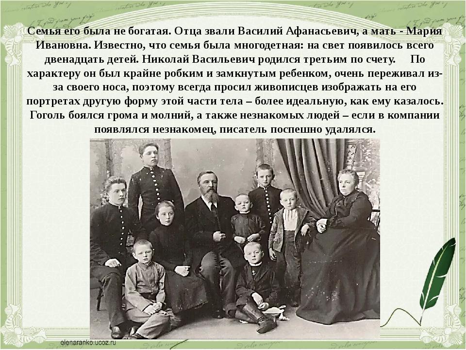 Семья его была не богатая. Отца звали Василий Афанасьевич, а мать - Мария Ива...