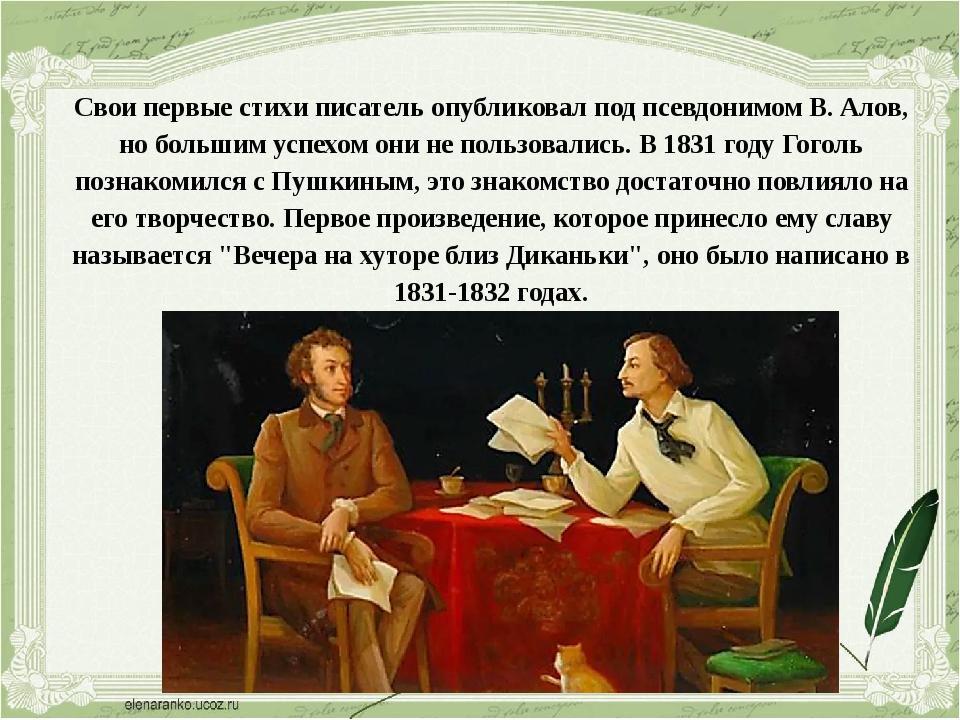 Свои первые стихи писатель опубликовал под псевдонимом В. Алов, но большим ус...