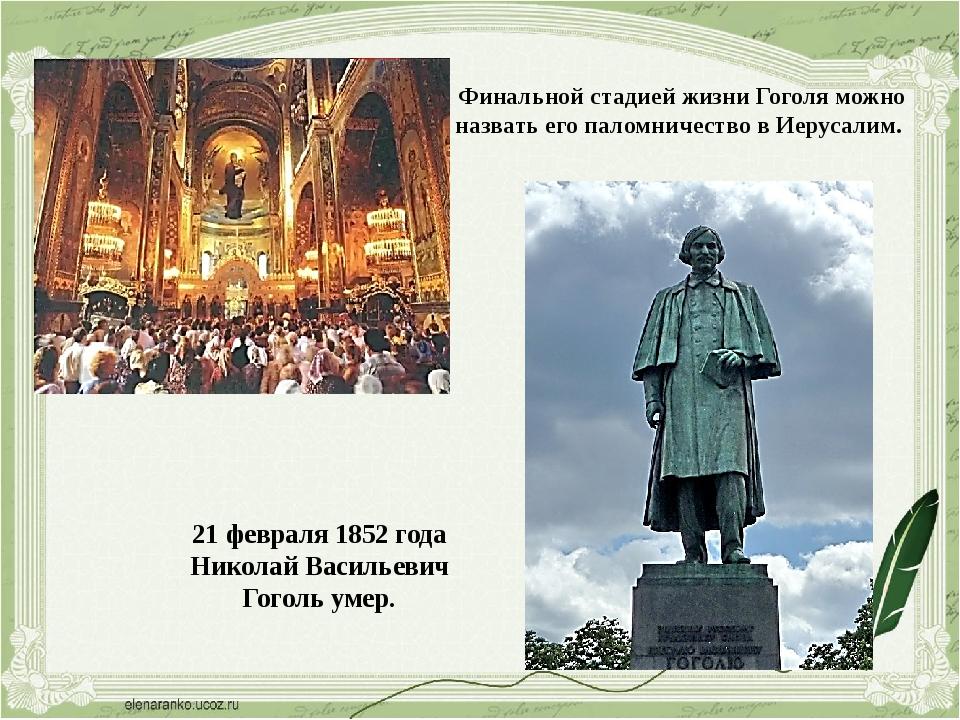Финальной стадией жизни Гоголя можно назвать его паломничество в Иерусалим. 2...
