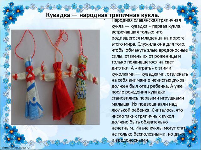 Кукла Кувадка | Куклы, Тряпичные куклы, Подарки своими руками | 480x640