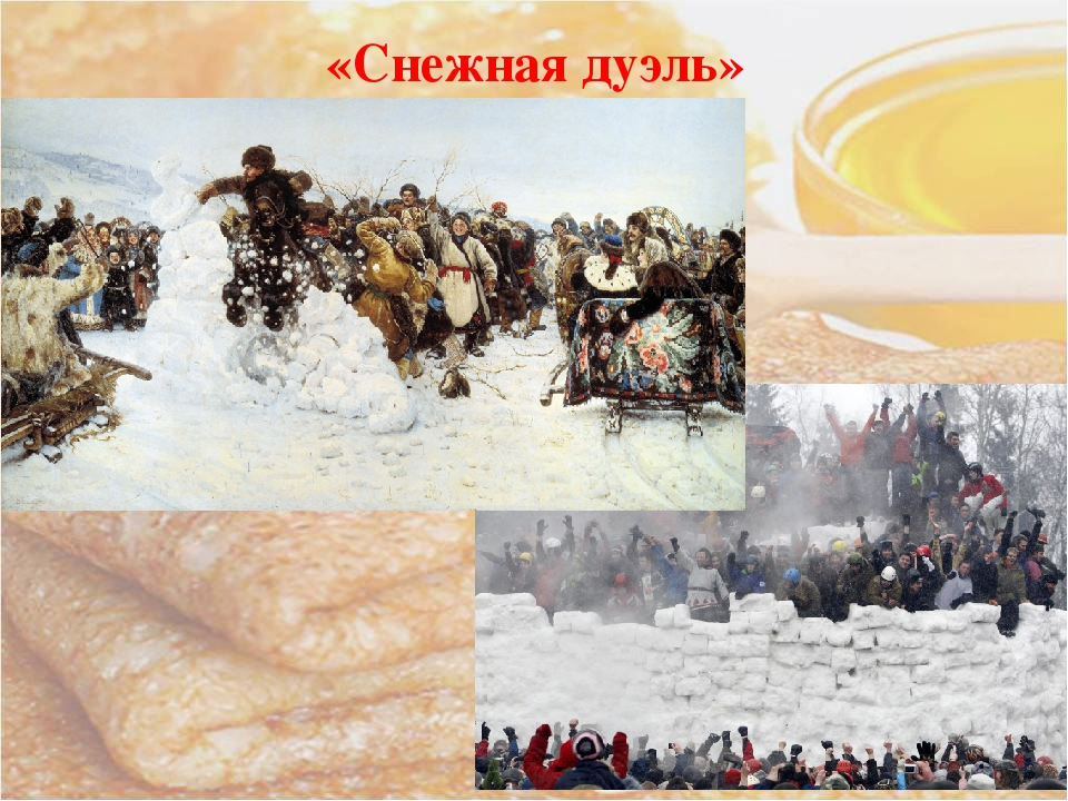 «Снежная дуэль»