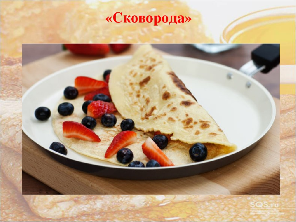 «Сковорода»