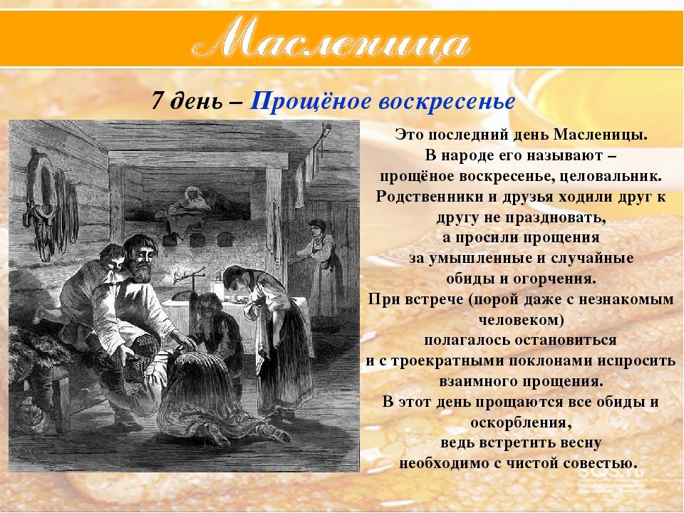 7 день – Прощёное воскресенье Это последний день Масленицы. В народе его назы...