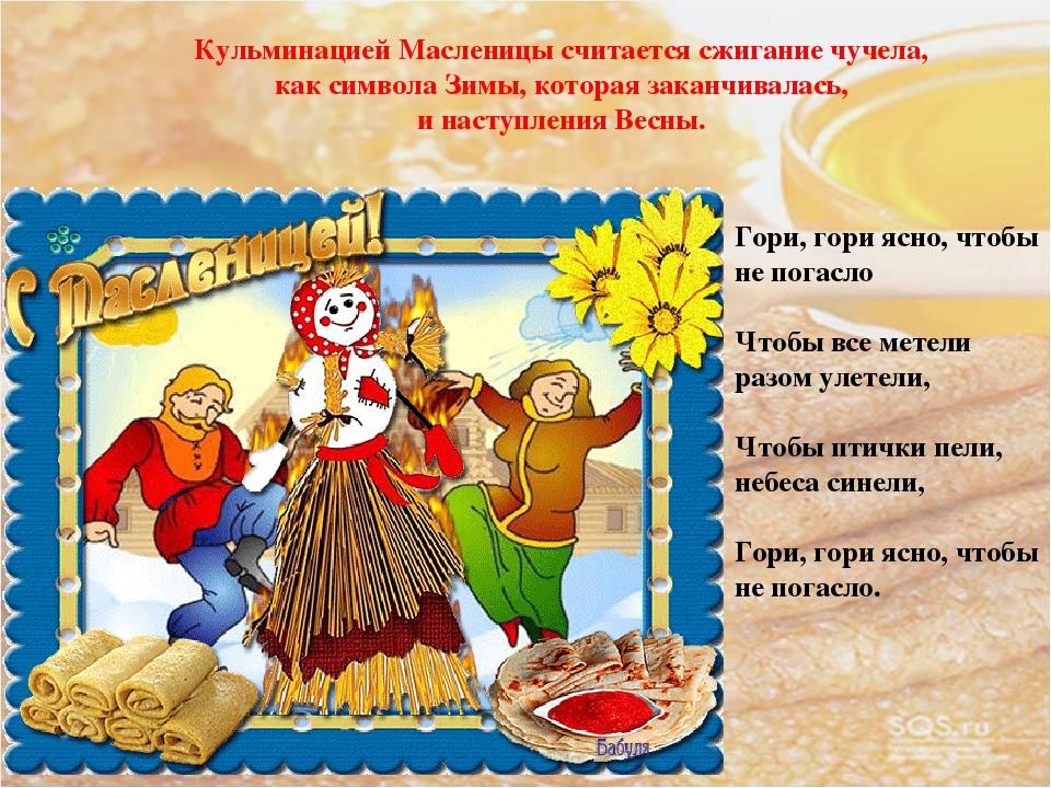 Кульминацией Масленицы считается сжиганиечучела, как символа Зимы, которая з...