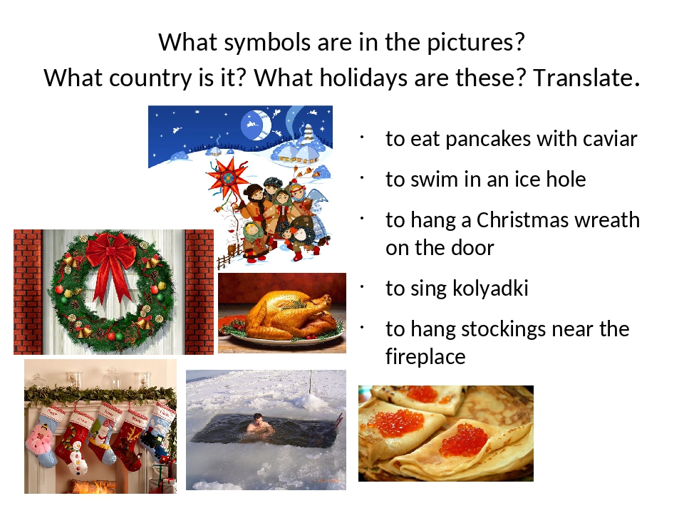 What symbols are in the pictures? What country is it? What holidays are these...
