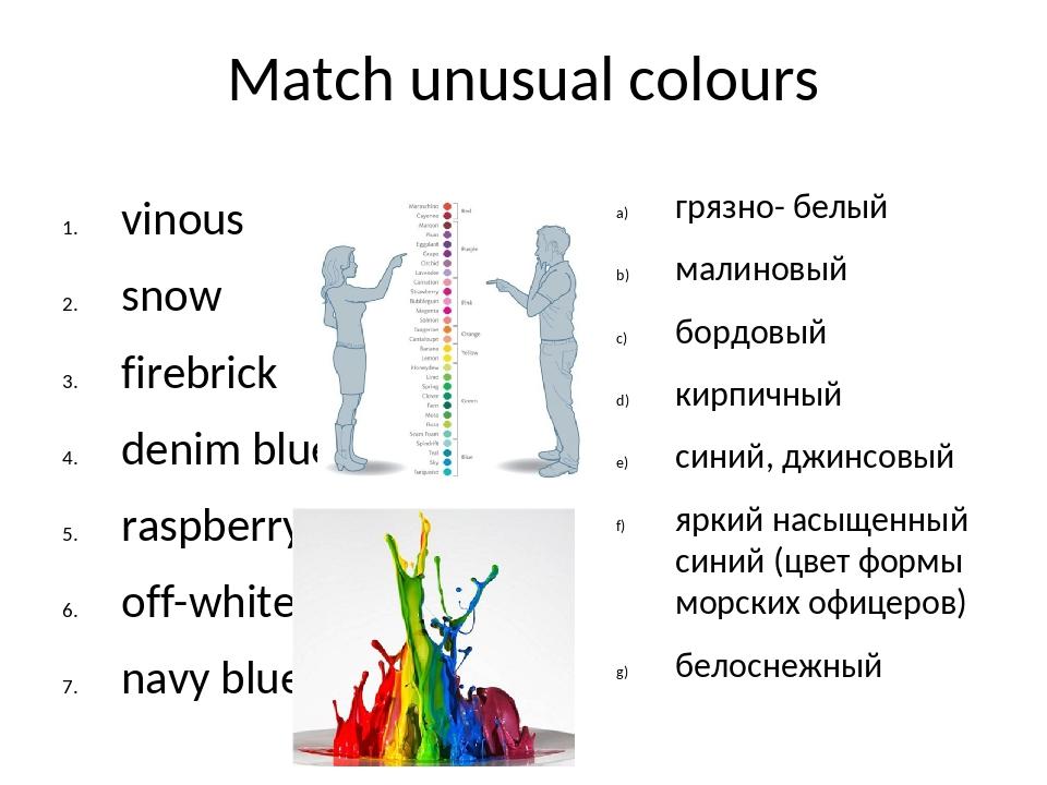 Match unusual colours vinous snow firebrick denim blue raspberry off-white na...