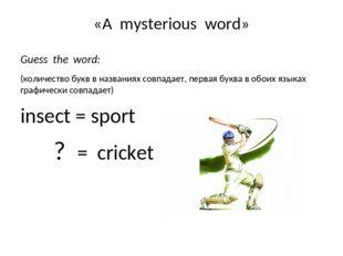 «A mysterious word» Guess the word: (количество букв в названиях совпадает, п