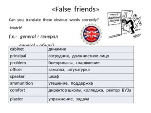 «False friends» Can you translate these obvious words correctly? Match! f.e.: