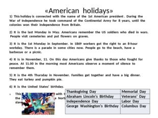 «American holidays» 1) This holiday is connected with the name of the 1st Ame