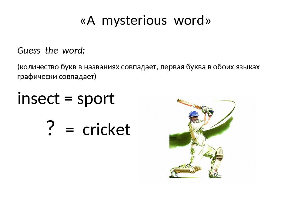 «A mysterious word» Guess the word: (количество букв в названиях совпадает, п...