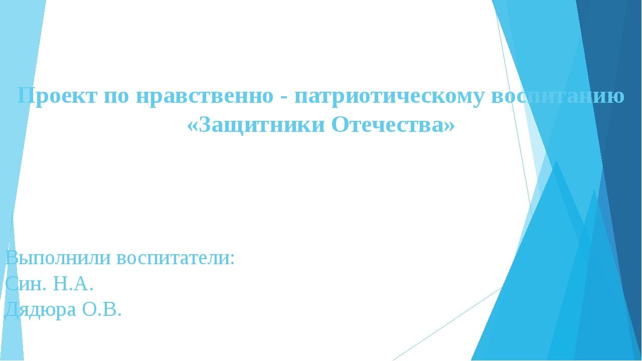Проект по нравственно - патриотическому воспитанию «Защитники Отечества» Выпо...