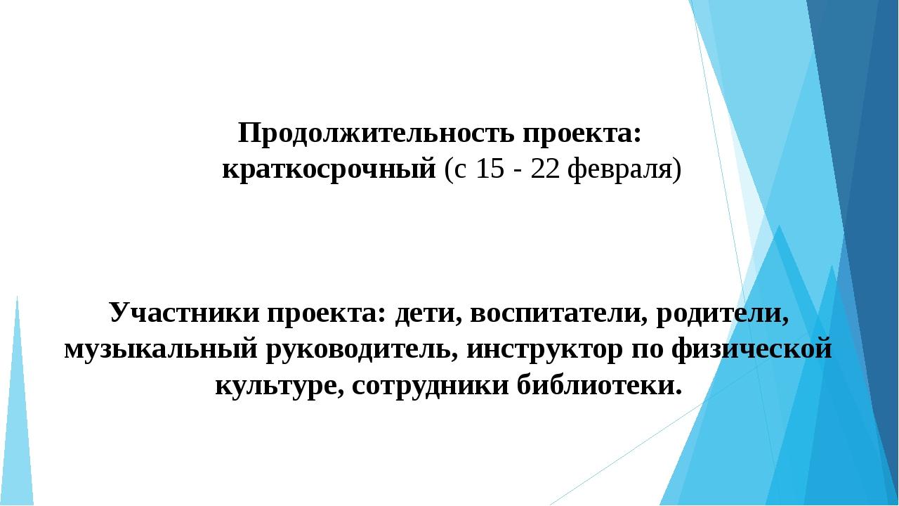Продолжительностьпроекта: краткосрочный (с 15 - 22 февраля)  Участникипрое...