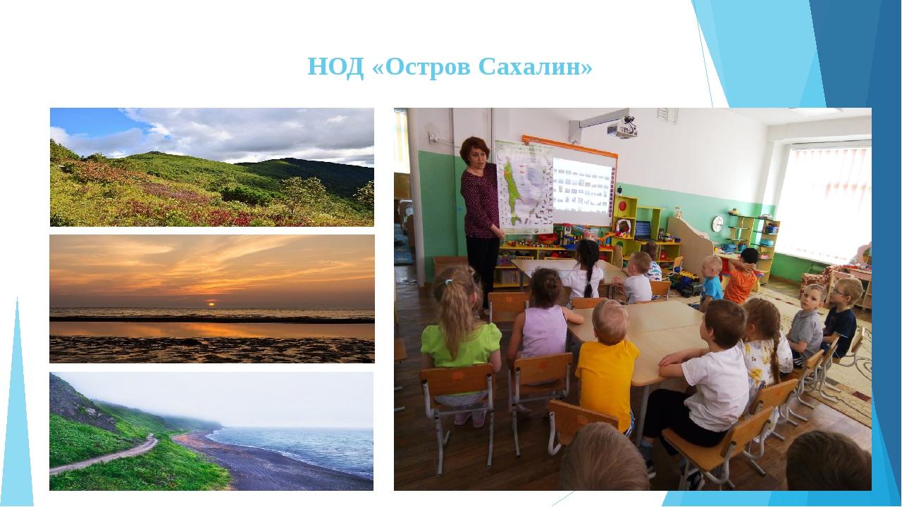 НОД «Остров Сахалин»