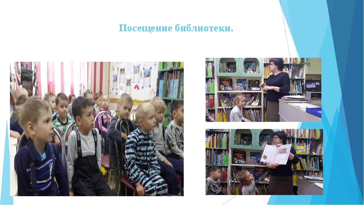 Посещение библиотеки.