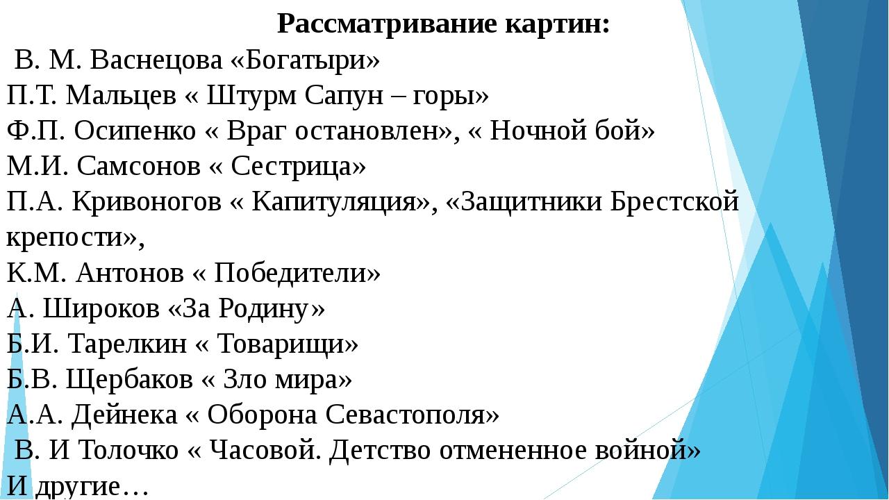 Рассматривание картин: В. М. Васнецова«Богатыри» П.Т. Мальцев « Штурм Сапун...