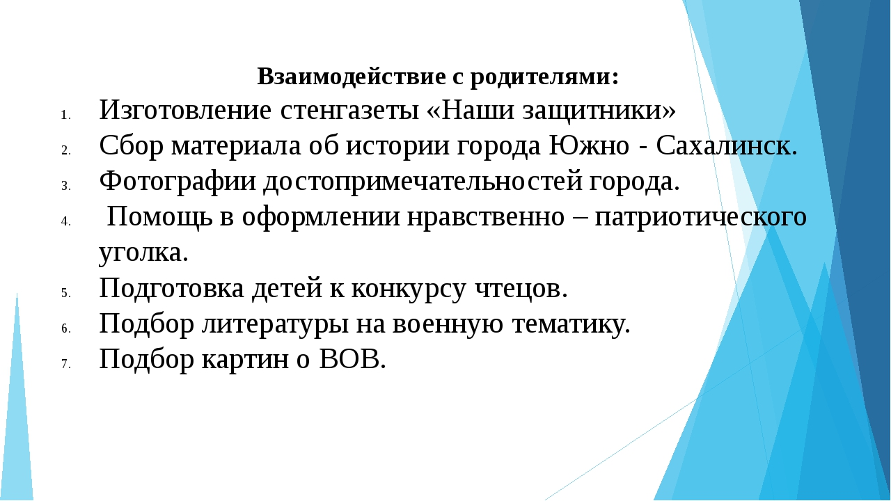 Взаимодействие с родителями: Изготовление стенгазеты«Нашизащитники» Сбор ма...